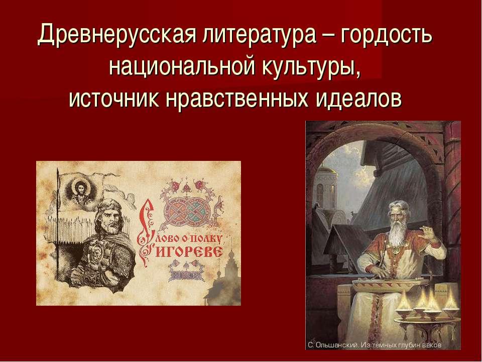 Древнерусская литература – гордость национальной культуры, источник нравствен...