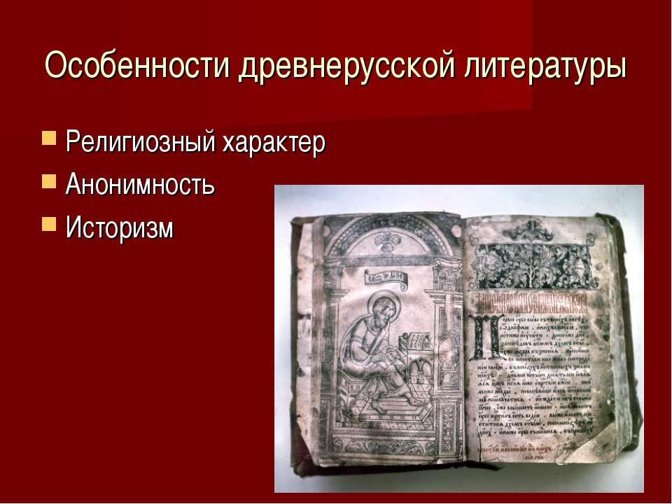 Особенности древнерусской литературы Религиозный характер Анонимность Историзм