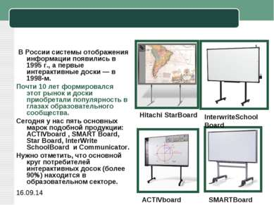 В России системы отображения информации появились в 1995 г., а первые интерак...