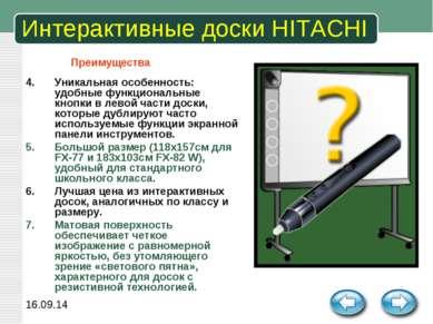 Интерактивные доски HITACHI Уникальная особенность: удобные функциональные кн...