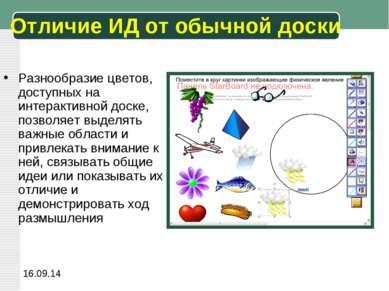 Отличие ИД от обычной доски Разнообразие цветов, доступных на интерактивной д...