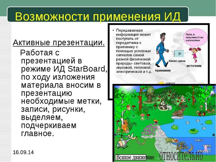 Возможности применения ИД Активные презентации. Работая с презентацией в режи...