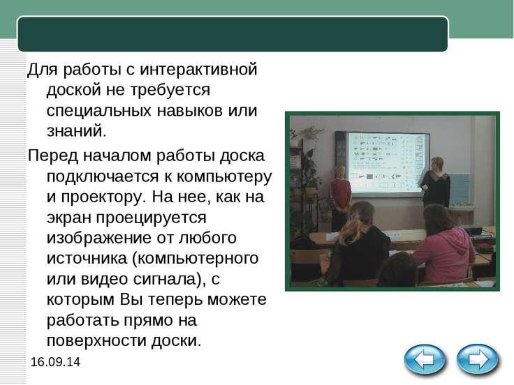 Для работы с интерактивной доской не требуется специальных навыков или знаний...