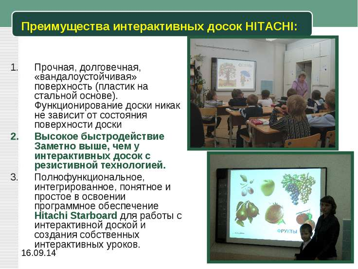 Преимущества интерактивных досок HITACHI: Прочная, долговечная, «вандалоусто...