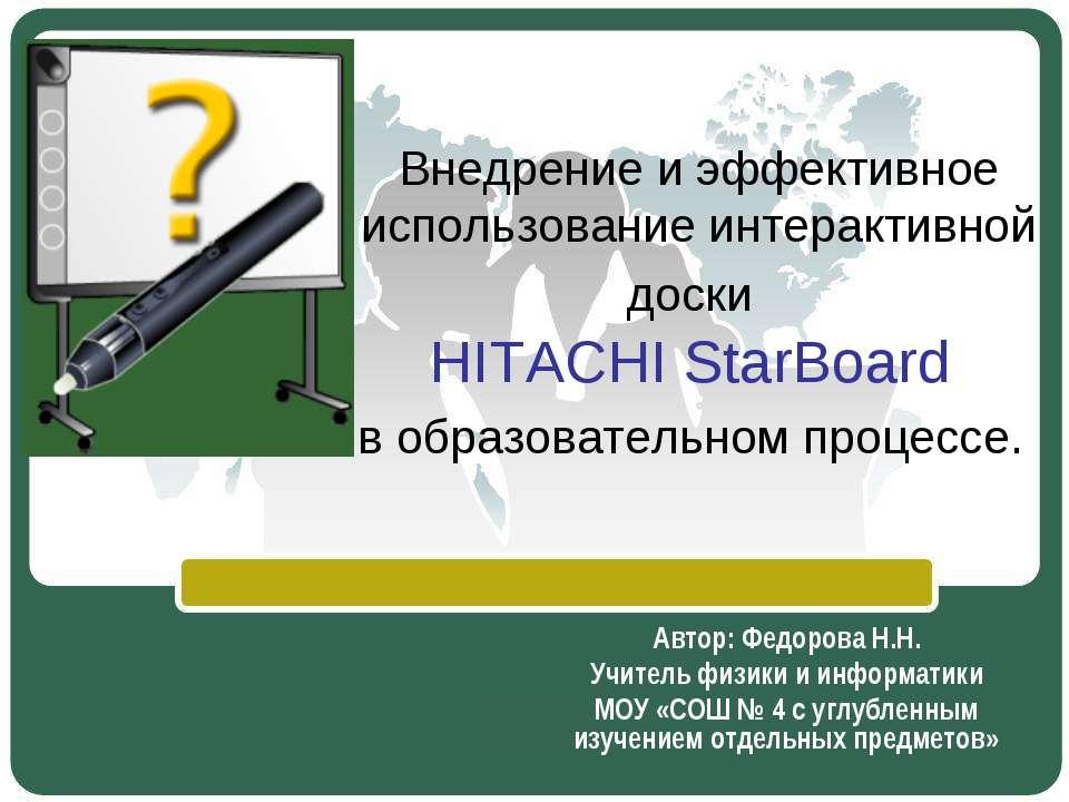 Внедрение и эффективное использование интерактивной доски HITACHI StarBoard в...
