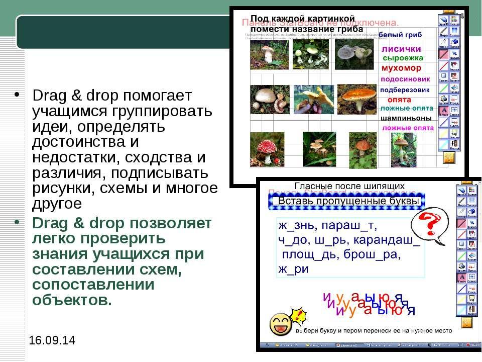 Drag & drop помогает учащимся группировать идеи, определять достоинства и нед...