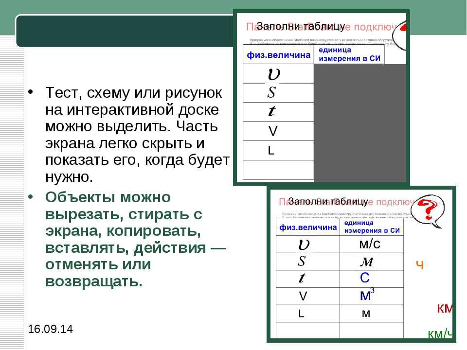 Тест, схему или рисунок на интерактивной доске можно выделить. Часть экрана л...