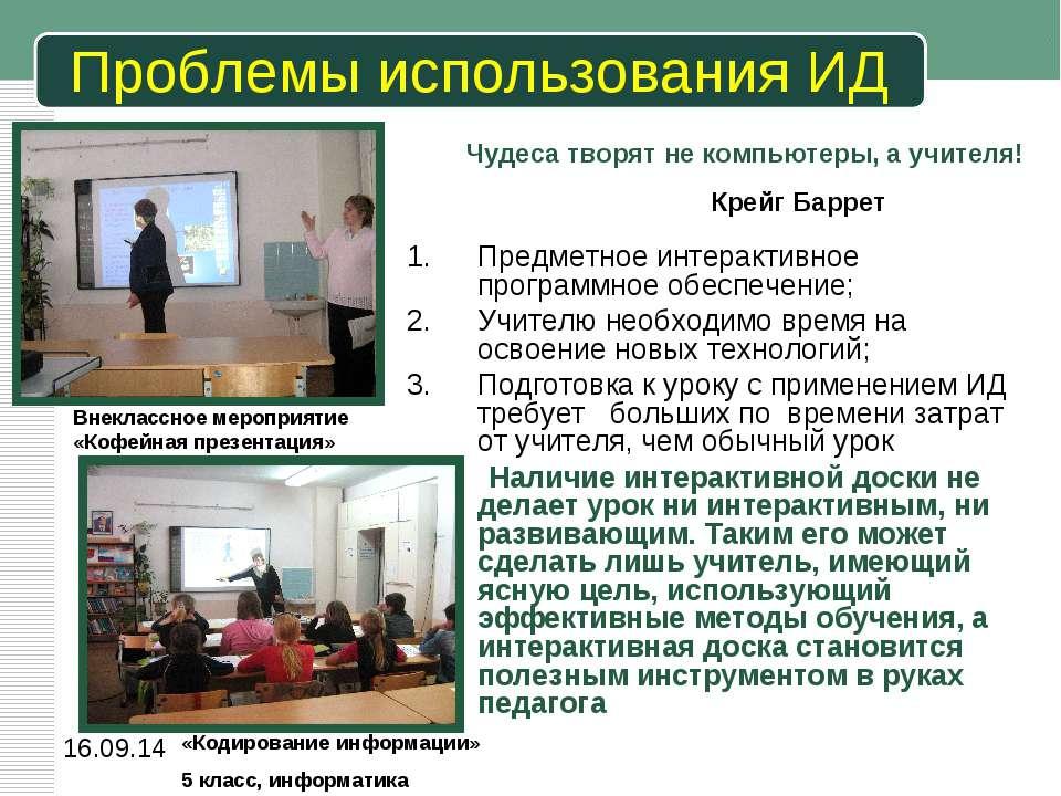 Проблемы использования ИД Предметное интерактивное программное обеспечение; У...
