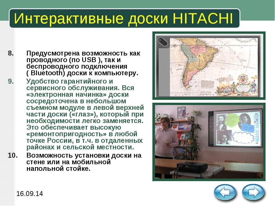 Интерактивные доски HITACHI Предусмотрена возможность как проводного (по USB ...