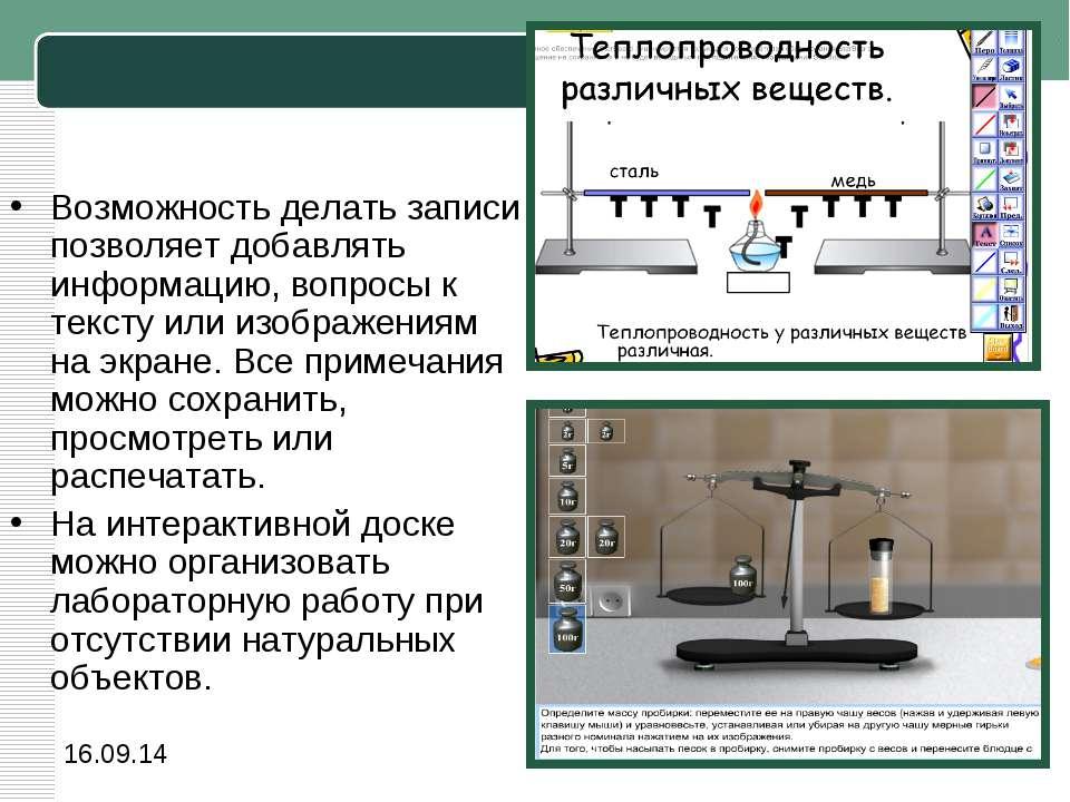 Возможность делать записи позволяет добавлять информацию, вопросы к тексту ил...