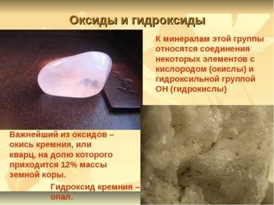 Оксиды и гидроксиды Важнейший из оксидов – окись кремния, или кварц, на долю ...