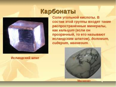 Карбонаты Соли угольной кислоты. В состав этой группы входят такие распростра...