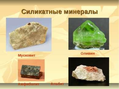 Силикатные минералы Амфиболит Мусковит Оливин Альбит