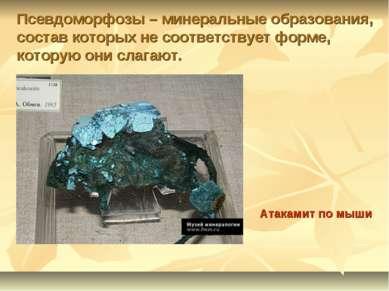 Псевдоморфозы – минеральные образования, состав которых не соответствует форм...