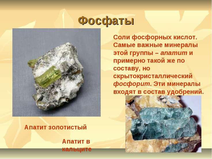Фосфаты Соли фосфорных кислот. Самые важные минералы этой группы – апатит и п...