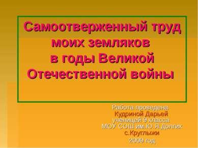 Самоотверженный труд моих земляков в годы Великой Отечественной войны Работа ...