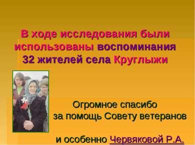В ходе исследования были использованы воспоминания 32 жителей села Круглыжи О...