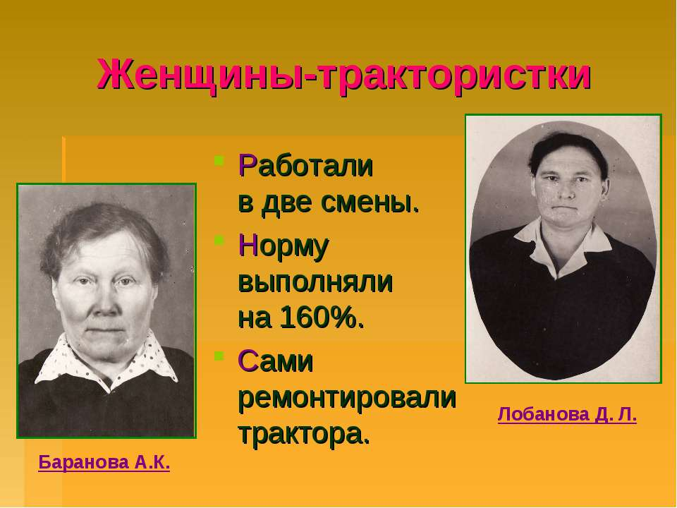 Женщины-трактористки Работали в две смены. Норму выполняли на 160%. Сами ремо...