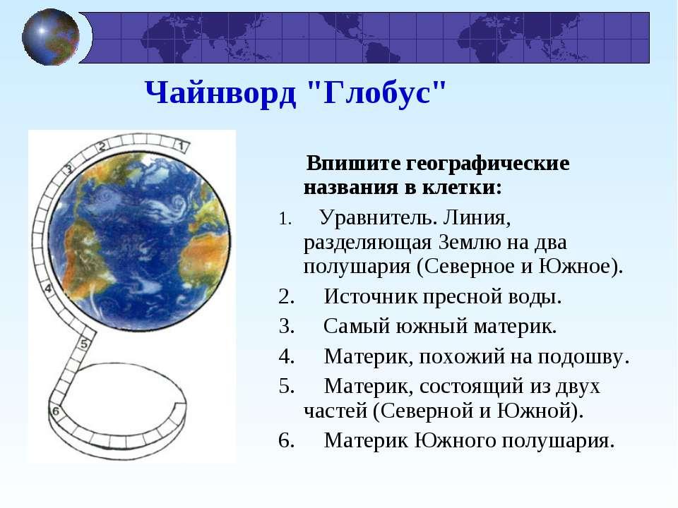 """Чайнворд """"Глобус"""" Впишите географические названия в клетки: 1. Урав..."""