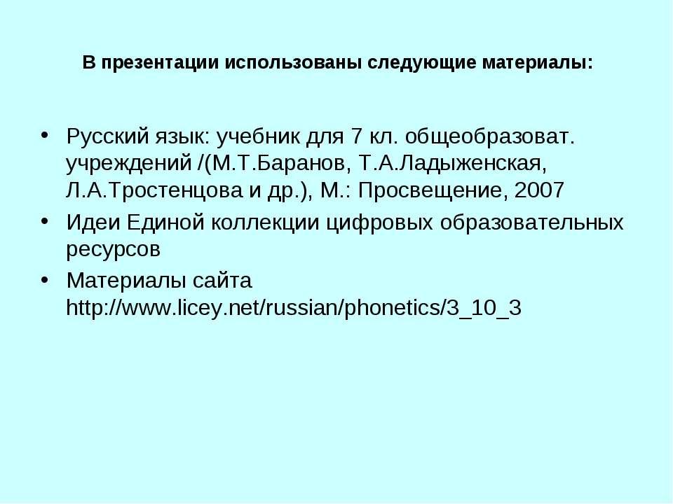 В презентации использованы следующие материалы: Русский язык: учебник для 7 к...