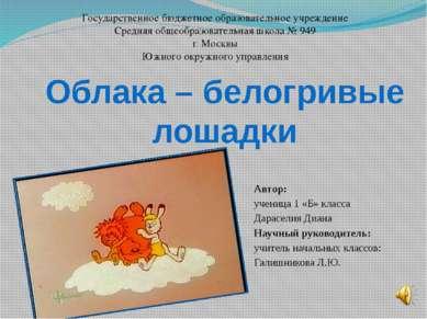 Облака – белогривые лошадки Автор: ученица 1 «Б» класса Дараселия Диана Научн...