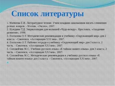 Список литературы 1. Матвеева Е.И. Литературное чтение. Учим младших школьник...