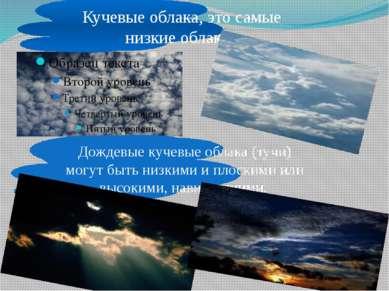 Кучевые облака, это самые низкие облака. Дождевые кучевые облака (тучи) могут...