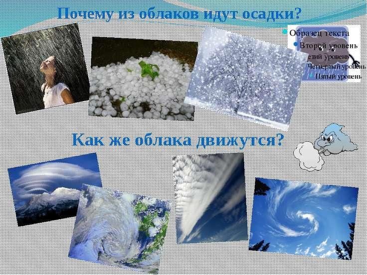 Почему из облаков идут осадки? Как же облака движутся?