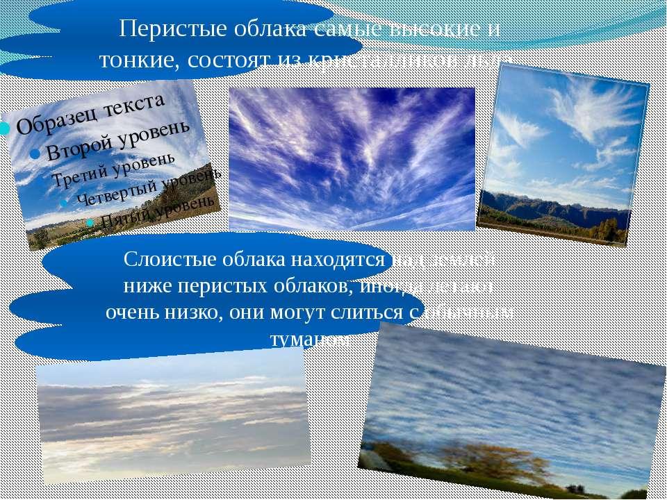 . Перистые облака самые высокие и тонкие, состоят из кристалликов льда. Слоис...