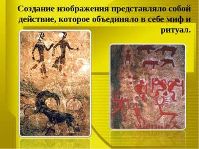 Создание изображения представляло собой действие, которое объединяло в себе м...