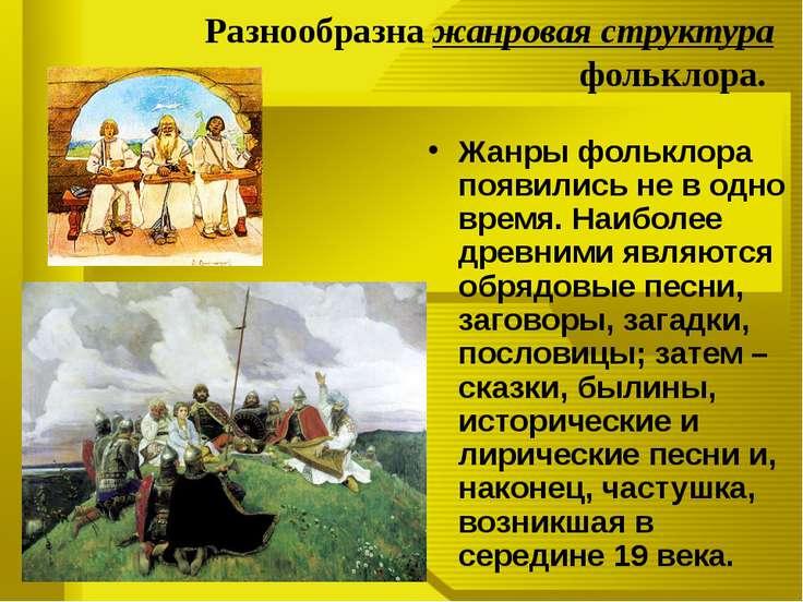 Разнообразна жанровая структура фольклора. Жанры фольклора появились не в одн...