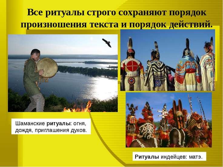 Все ритуалы строго сохраняют порядок произношения текста и порядок действий. ...