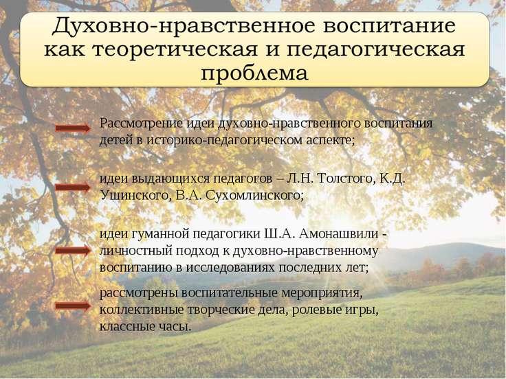 Рассмотрение идеи духовно-нравственного воспитания детей в историко-педагогич...