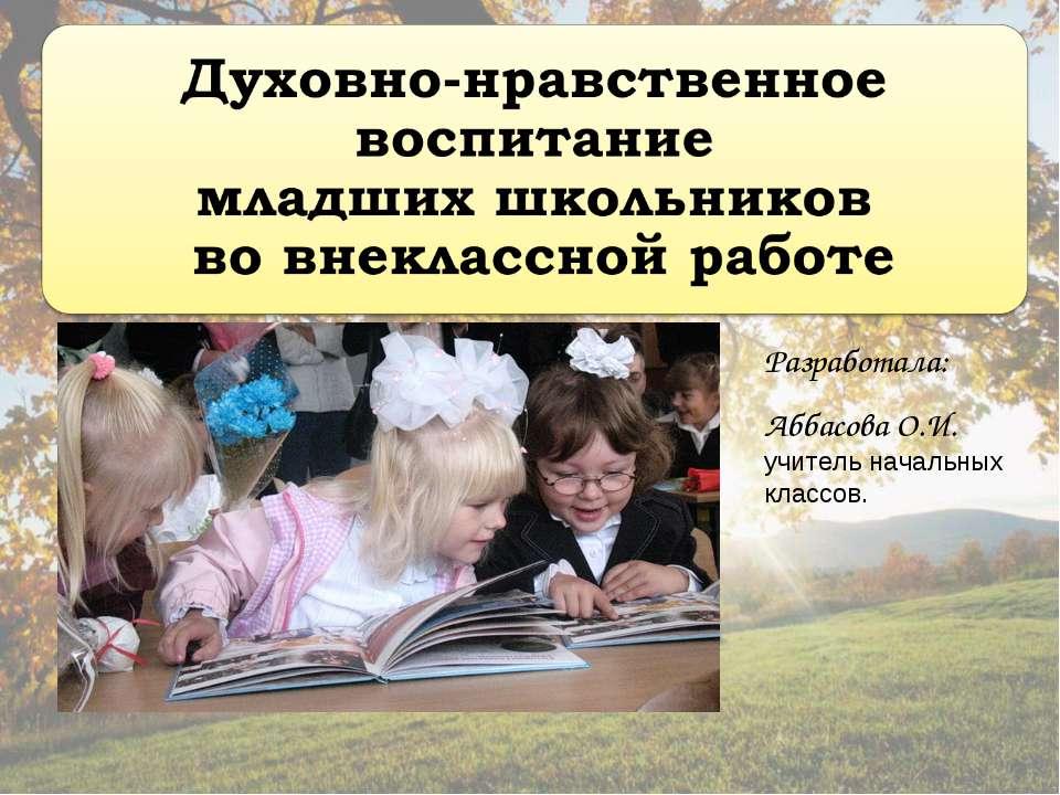 Разработала: Аббасова О.И. учитель начальных классов.