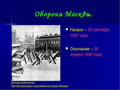 Оборона Москвы. Начало – 30 сентября 1941 года Окончание – 20 апреля 1942 год...
