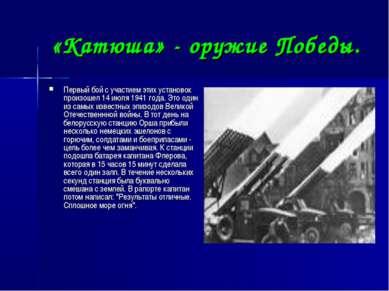 «Катюша» - оружие Победы. Первый бой с участием этих установок произошел 14 и...