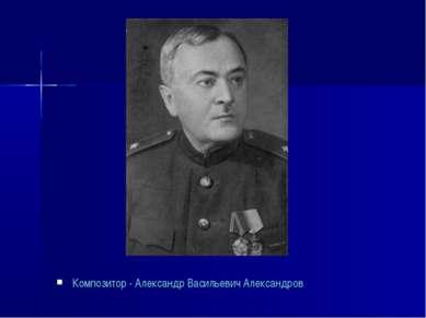 Композитор - Александр Васильевич Александров