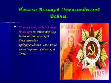 Начало Великой Отечественной Войны. 22 июня 1941 года в 3 часа 50 минут по Мо...