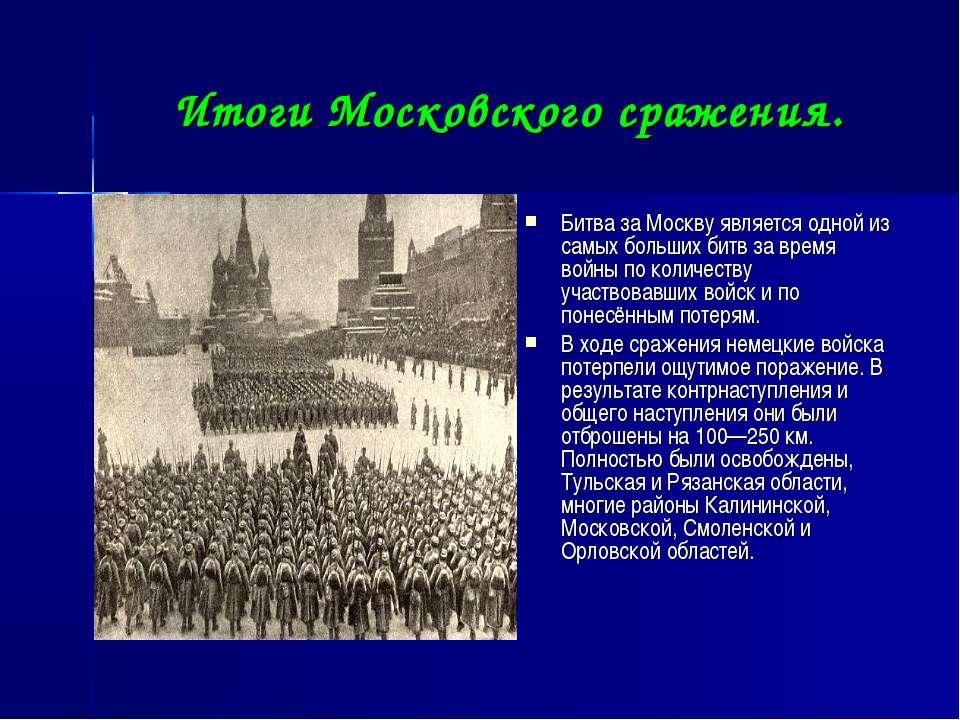 Итоги Московского сражения. Битва за Москву является одной из самых больших б...