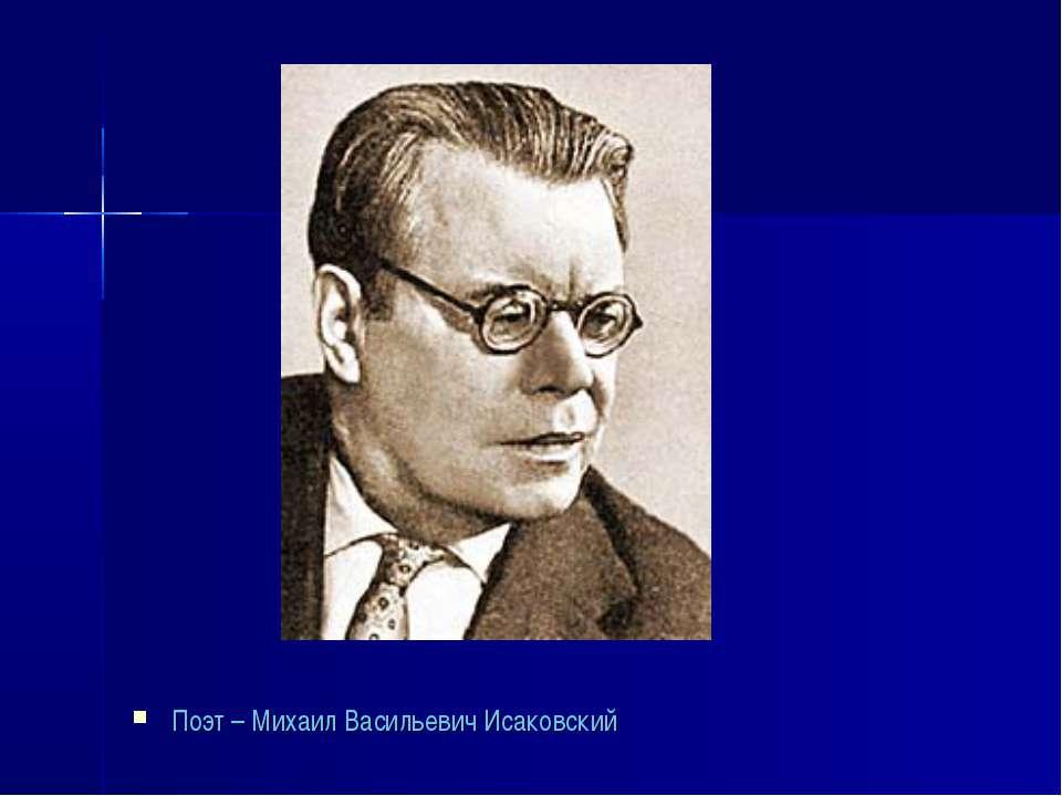 Поэт – Михаил Васильевич Исаковский