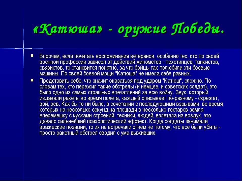 «Катюша» - оружие Победы. Впрочем, если почитать воспоминания ветеранов, особ...
