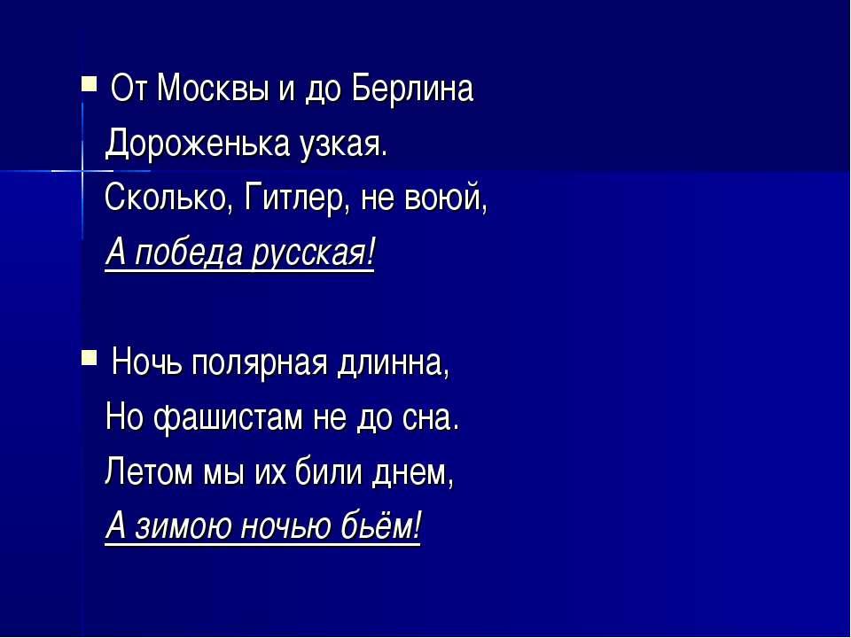 От Москвы и до Берлина Дороженька узкая. Сколько, Гитлер, не воюй, А победа р...
