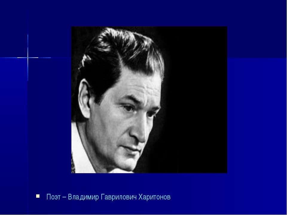 Поэт – Владимир Гаврилович Харитонов
