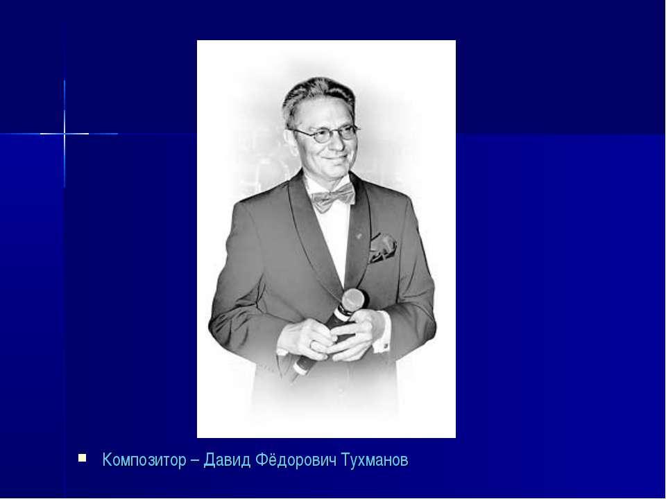 Композитор – Давид Фёдорович Тухманов