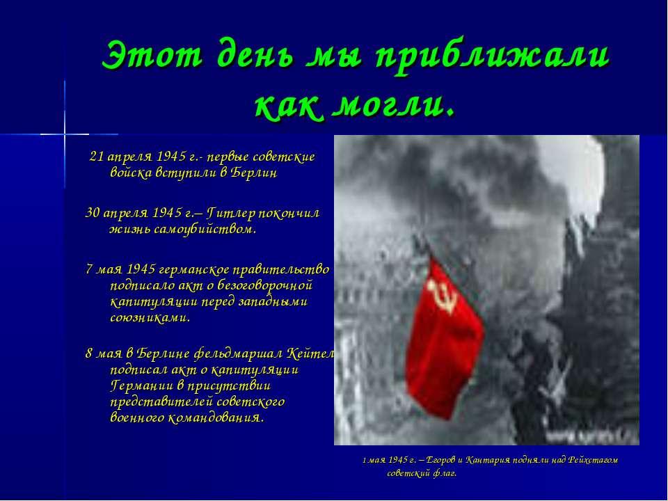 Этот день мы приближали как могли. 21 апреля 1945 г.- первые советские войска...