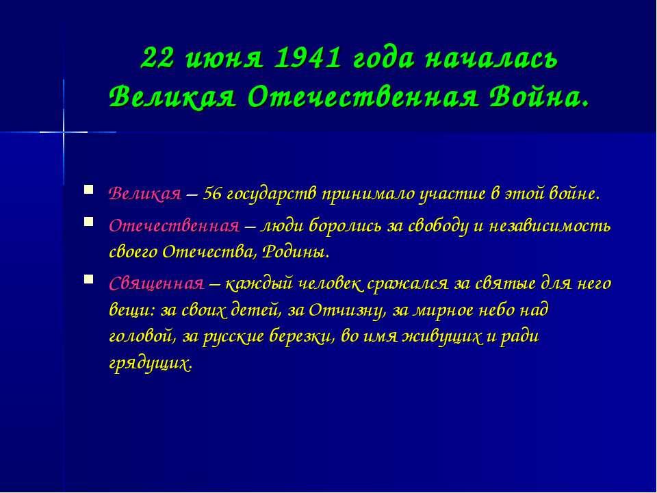 22 июня 1941 года началась Великая Отечественная Война. Великая – 56 государс...
