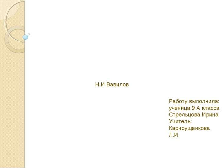 Работу выполнила: ученица 9 А класса Стрельцова Ирина Учитель: Карноущенкова ...