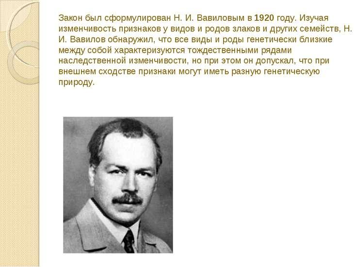 Закон был сформулирован Н. И. Вавиловым в 1920 году. Изучая изменчивость приз...