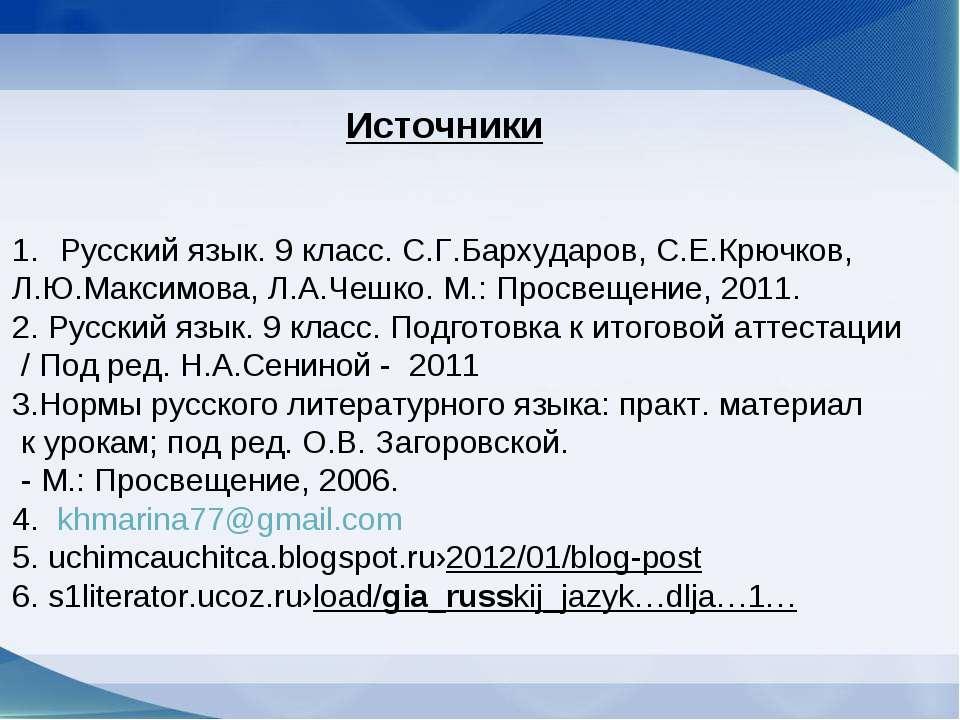 Источники Русский язык. 9 класс. С.Г.Бархударов, С.Е.Крючков, Л.Ю.Максимова, ...