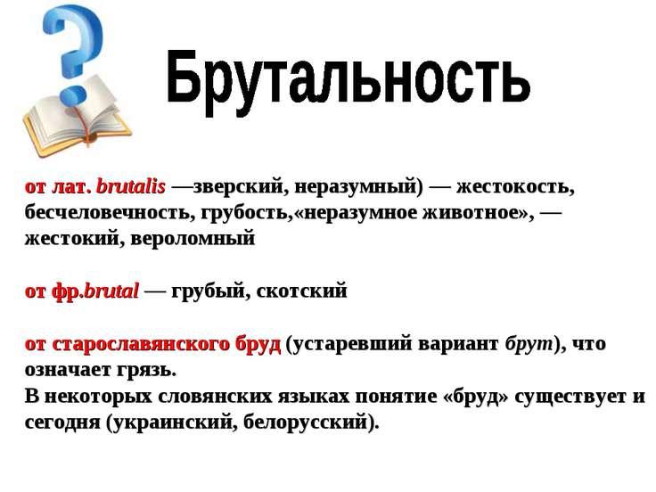 от лат.brutalis—зверский, неразумный) — жестокость, бесчеловечность, грубос...